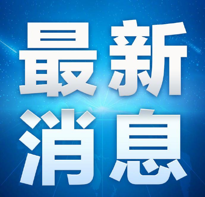 鹿心社任广西壮族自治区党委书记