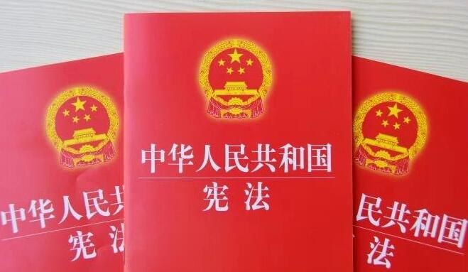 重磅!《中华人民共和国宪法修正案(草案)》(摘要)