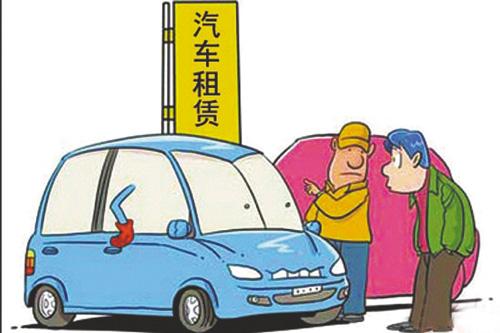 租赁汽车两天却要支付6万多元租金 为啥?