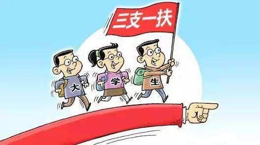 """@大学生 2018年柳州""""三支一扶""""8月20日开始报名啦"""
