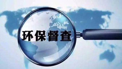"""中央第五环保督察组进驻广西 重点盯""""假装整改""""等问题"""