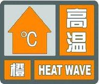 【高温橙色预警】三伏天果真不食言,37℃↑预计午后出现