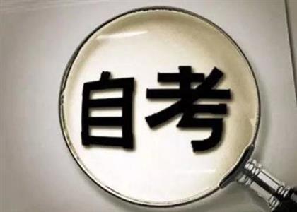 自考的同学请注意!桂林电子科技大学等4个考点已撤销