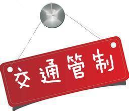 9月16日11时起,广东高速实行封闭高速公路交通临时管制