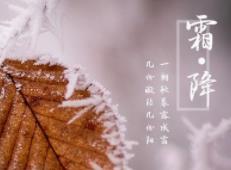 霜降已至,柳州这一次能否顺利入秋?