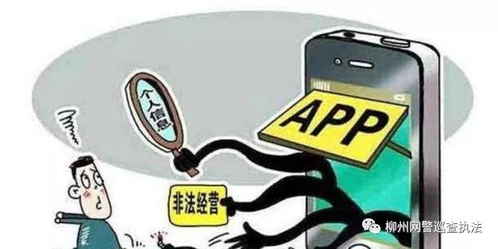 下架!柳州2个教育培训类APP超范围采集公民个人信息