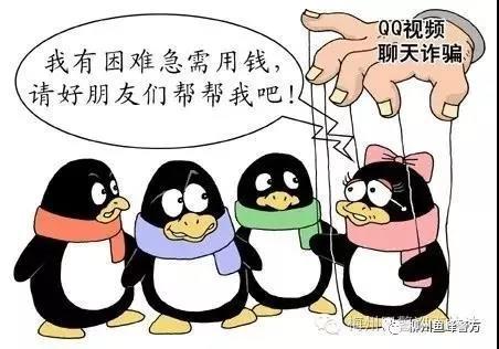 迷之逻辑!不骗柳州市民柳州警方就不抓?一男子买QQ号冒充好友诈骗4万多元被刑拘