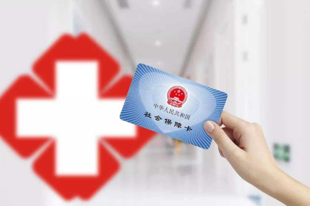 注意|到柳州这47家医疗机构看病不能再用医保了
