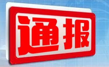国家市场监管总局点名:柳州特种变压器有限责任公司连续两次产品质量抽查不合格!