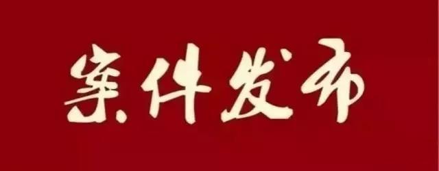柳江区4死1伤命案犯罪嫌疑人韦炳初因涉嫌故意杀人罪被依法逮捕