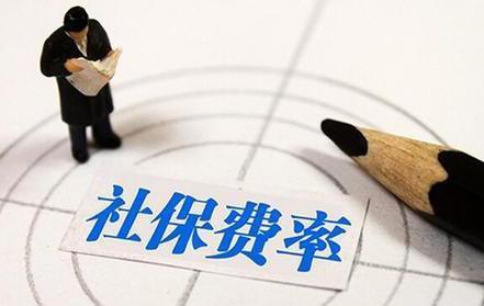 史上社保降费力度最大!到2020年,柳州参保单位可减轻13亿元负担!