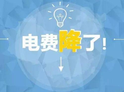 电价又降了!5到10月每户每月第一档电量增加60度