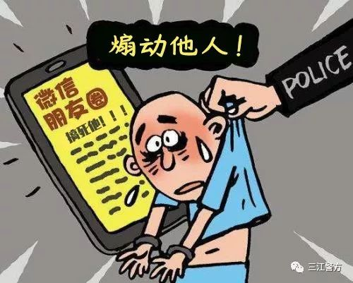"""""""进去把交警搞死去""""!三江一男子在朋友圈发评论被拘留"""