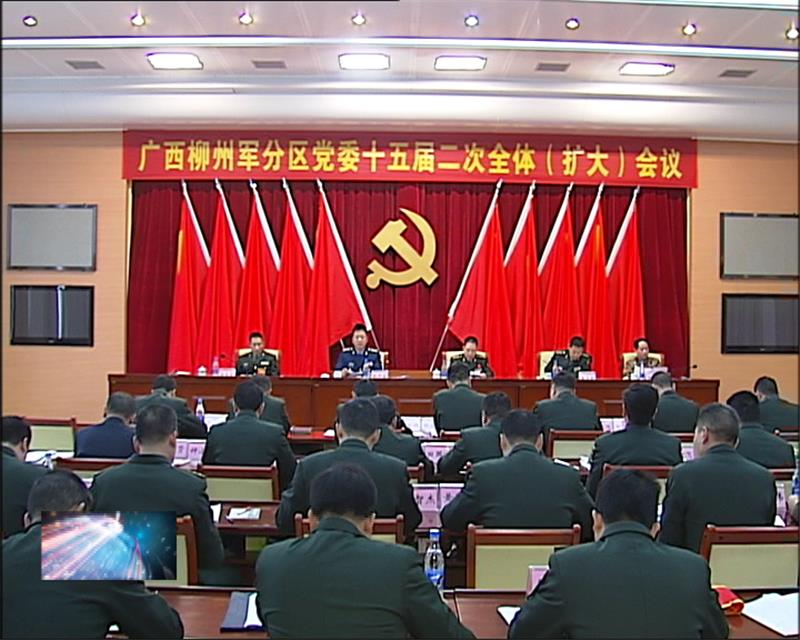 柳州军分区:紧盯短板抓基础,进一步筑牢备战打仗根基