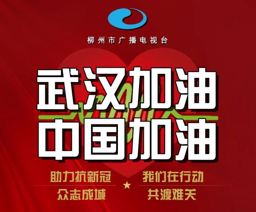 共克时艰,加油我们可以!柳州广播电视台第二批爱心企业广告免费开播