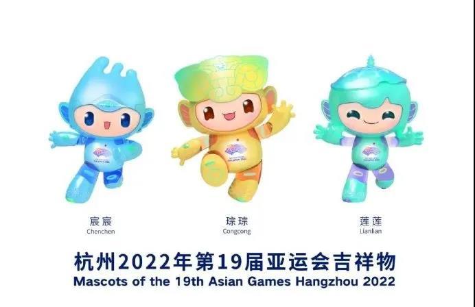 """杭州2022年亚运会吉祥物正式发布,""""宸宸""""""""琮琮""""""""莲莲""""来啦!"""