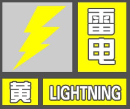 雷电黄色预警!未来6小时柳州有短时强降雨!