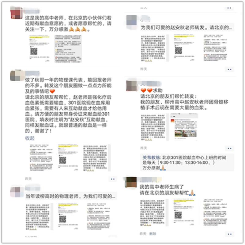 早日康复!柳高老师因白血病复发赴京治疗,已有29人到医院成功献血9400ml