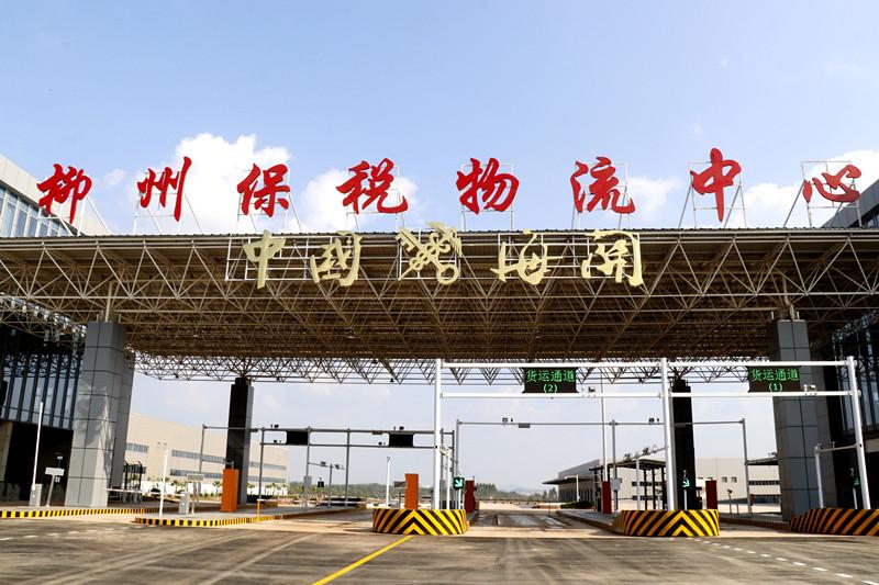 柳州保税物流中心(B型)获海关总署批复
