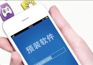 工信部新规:明年7月起手机预装软件必须可卸载