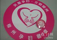 孕妇徽章今起免费发放  看到徽章请您让个座