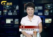 【倍棒】《新播报》季霏到广西台主持直播 点赞柳州赛道
