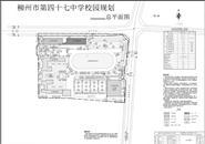 """""""柳州市第四十七中学校园""""新规划出炉"""