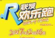 倒计时9天!2017联发欢乐跑柳州站12月16日激情开跑