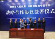 我市与中国信保南宁营管部签战略协议 为外经贸保驾护航