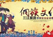 三月三6天小长假,三江这么多活动,怎么能不约?