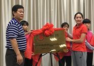 柳州首个国家田径单项后备人才基地诞生 韦永丽出席揭牌