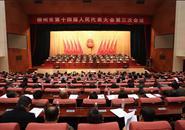 柳州市第十四届人民代表大会第三次会议闭幕
