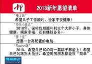【热评柳州】新年愿望清单来了,有你的吗?