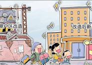 新年新气象迎新居~柳东新区将改造建设612套居民住宅