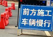 【提醒】6日起西江路静兰路交叉路口局部封闭施工