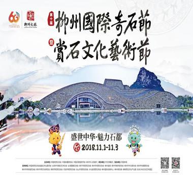柳州国际奇石节11月1日开幕!