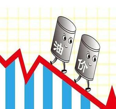 本周五晚油价大幅下调,将是今年最大跌幅