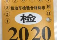 @柳州车主!六年免检车辆行驶证副页不再签注有效日期