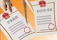 """广西全面推行""""证照分离""""改革 首批按4种方式实施"""