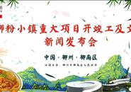螺蛳粉小镇重大项目开竣工及文化节永利娱乐重庆时时彩发布会