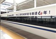 """柳州力量!""""柳工·和谐号""""高铁列车""""加速""""奔向全国!"""