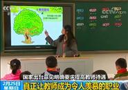 支持!国家出台意见 明确要求提高教师待遇