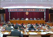 市十四届人大常委会第十一次会议召开