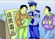 【你能考几分?】禁毒从青少年抓起 广州将其纳入中考范畴