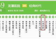 """23日起,69路和101路""""东堤新都""""站改为""""柳州日报社""""站"""