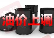 28日油价又要涨了 预计每升上调幅度一毛多