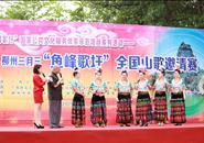 嘿撩撩啰……三月三广西旅游文化节18日在柳州启动!