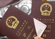 """5月1日起,办理护照等出入境证件只需""""跑一次"""""""