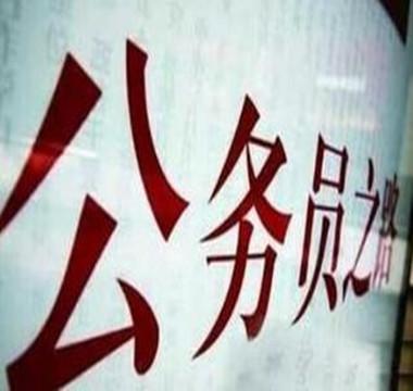 广西公务员考试第二批职位公布
