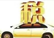 7月1日起我国将降低汽车进口关税 买进口车比现在便宜
